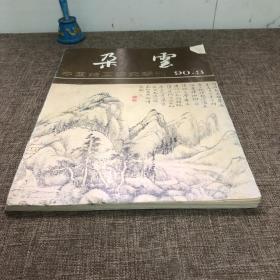 朵云 中国绘画研究季刊 90.3