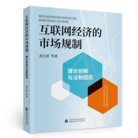 互联网经济的市场规制