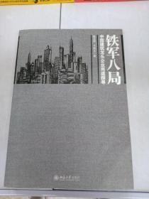 铁军八局:中国建筑龙头企业商战探寻