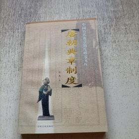 《唐朝典章制度 》中国历代典章制度研究文库