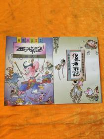蔡志忠古典幽默漫画 2本 看图片