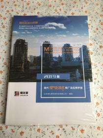 2019版现代煤气化技术推广应用手册