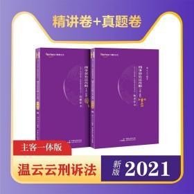 司法考试2021柏杜法考温云云刑诉法精讲卷·真题卷