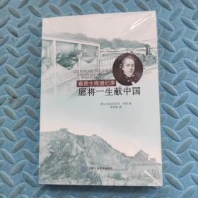 愿将一生献中国 : 戴德生晚清纪事