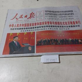 人民日报(2019.9.30)