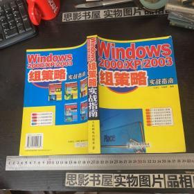 Windows2000/XP/2003组策略实战指南