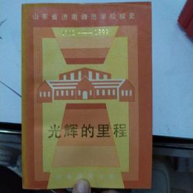 山东省济南师范学校校史——光辉的里程1902-1992