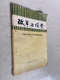 改革与探索——岳池县近两年干部工作资料选编
