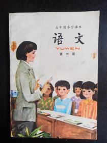 五年制小学课本语文第二册,五年制小学语文课本第二册,70后80后怀旧课本,五年制课本小学语文第2册,原版。