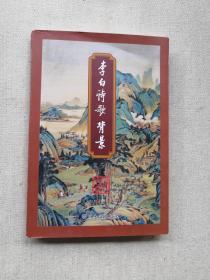 李白诗歌背景第一辑