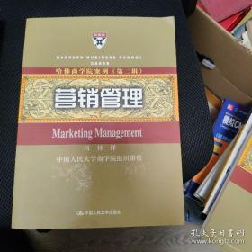 哈佛商学院案例(第2辑):营销管理