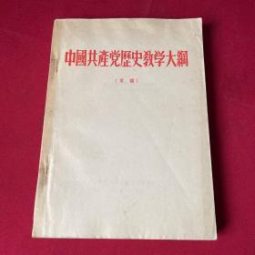 中国共产党历史教学大纲(草稿)