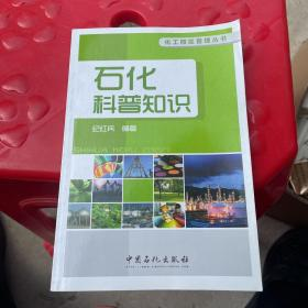 化工园区管理丛书:石化科普知识