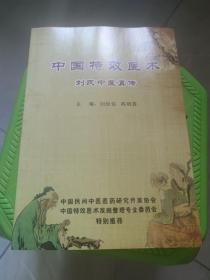 中国特效医术 (刘氏中医真传)