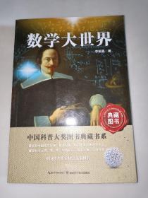 中国科普大奖图书典藏书系:数学大世界(典藏图书)
