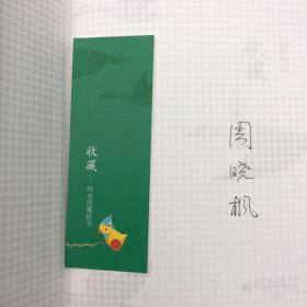 6.18感恩礼包 10 号:张大春签名《文章自在》+周晓枫签名 《收藏:时光的魔法书》毛边本 (附书签一枚,精装,一版一印)+新民说《韩素音的月亮》 毛边本 (精装,一版一印)