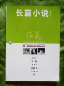 作家杂志 2006 长篇小说夏季号 王祥夫《米谷》 海男《嫌疑人》 王大进《虹》