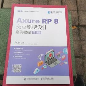 Axure RP 8交互原型设计案例教程(微课版)