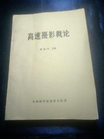 髙速摄影概论 龚祖同主编