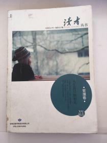 读者丛书——哲理卷(三十年精选)(瑕疵如图)