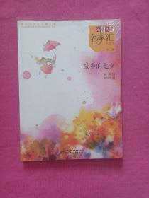 儿童文学名家汇·美文美绘·第3辑:故乡的七夕(未拆封)
