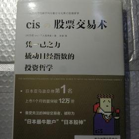 cis股票交易术