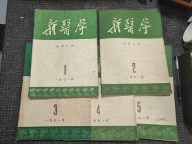 新医学 1971年第1.2.3.4.5期【5本合售】