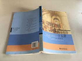 名家通识讲座书系:西方哲学十五讲