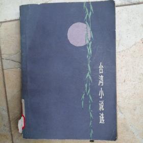 台湾小说选