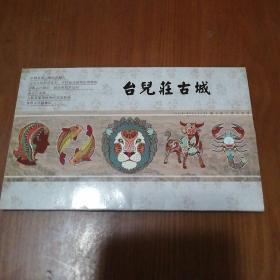 明信片一台儿庄古城(12张)