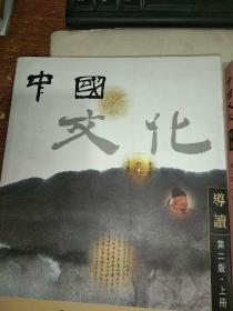 中国文化导读  第二版 上下册全