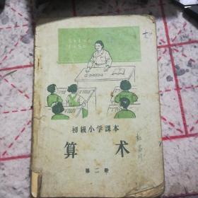 初级小学课本算数第二册。