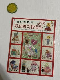 快乐贴布缝:苏姑娘可爱造型48款(图纸未撕)