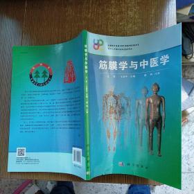 筋膜学与中医学  实物拍图 现货 无勾画 有王自平签名