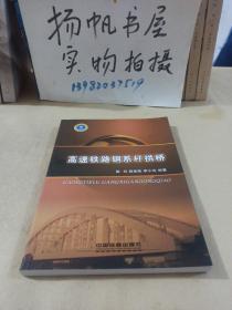 高速铁路钢系杆拱桥
