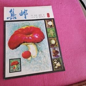 集邮1981.8