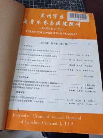 兰州军区乌鲁木齐总医院院刊 1999年2000年共6本合售