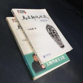 马未都说收藏:陶瓷篇(扉页有印章字迹,上下,两本合售)