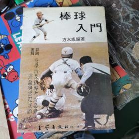 棒球入门 (1979年 台湾王家出版社)