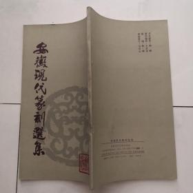 安徽现代篆刻选集  安徽美术出版社 穆孝天   货号X2