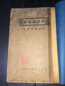 民国医书《重订三指禅》(民国19年版)