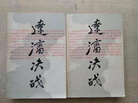 《辽沈决战》 上下两册全