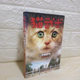 猫武士首部曲(1):呼唤野性