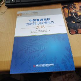 中国普通高校创新能力监测报告2018