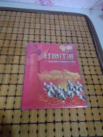 红色江淮:安徽红色旅游图(1921--2011)