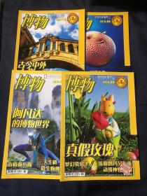 博物杂志 2010年第2356期 共四册合售