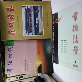 常德本地杂志创刊号三本合售(鼎城诗艺、年轻时代、常德法学)