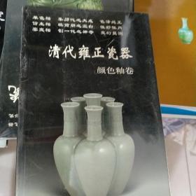 清代雍正瓷器:颜色釉卷
