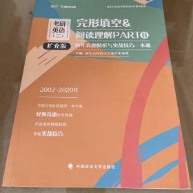 考研英语(二)完形填空&阅读理解PARTB历年真题精析与实战技巧一本通(扩充版)