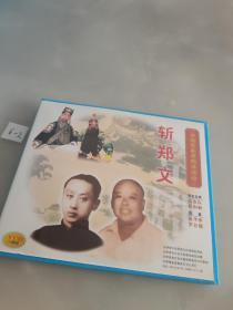 中国京剧音配像精粹-斩郑文